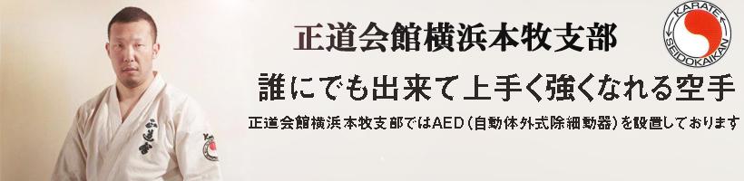 正道会館横浜本牧支部